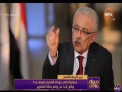 بالفيديو| وزير التعليم: محظوظون بوجود القيادة السياسية الحالية
