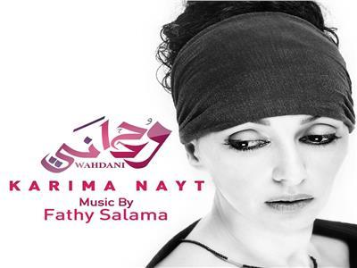 «وحداني» ألبوم يجمع الجزائرية كريمة نايت والموسيقار فتحيسلامة