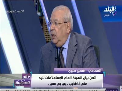 فيديو  سمير صبري: BBC تحتضن الإرهابيين