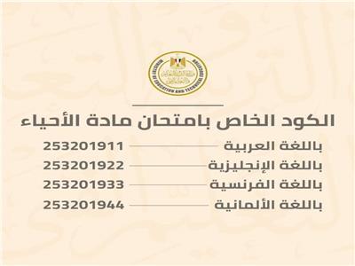 طلاب «أولى ثانوي» يؤدون امتحان الأحياء إلكتروني .. اليوم