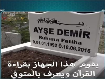 فيديو| قبر يعمل بالطاقة الشمسية.. والجندي يطلب رأى الأزهر والإفتاء