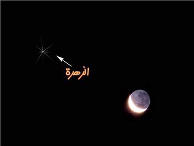 هلال القمر يقترن بالزهرة.. فجر الثلاثاء