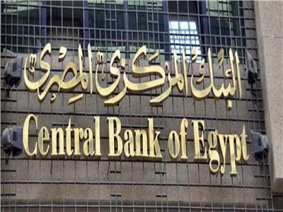 عاجل| ننشر التقرير الكامل للسياسة النقدية بالبنك المركزي المصري