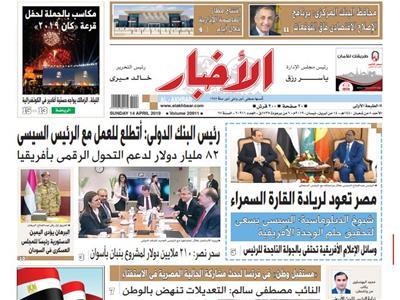 تقرأ في «الأخبار» الأحد.. مصر تعود لريادة القارة السمراء