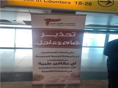 تحذير من مطار القاهرة لمسافري السعودية