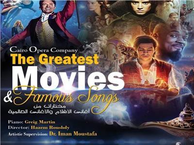 غدًا.. أعمال غنائية عالمية بمعهد الموسيقى العربية
