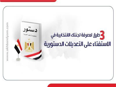انفوجراف  3 طرق لمعرفة لجنتك الانتخابية في الاستفتاء على التعديلات الدستورية
