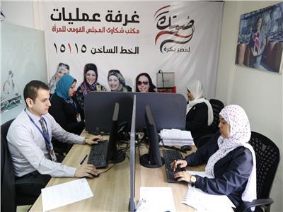 عمليات المجلس القومي للمرأة : تلقينا 80 شكوي حتى الأن