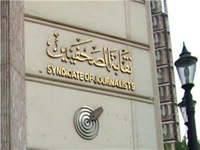 ننشر تقرير غرفة عمليات نقابة الصحفيين في اليوم الأول للاستفتاء