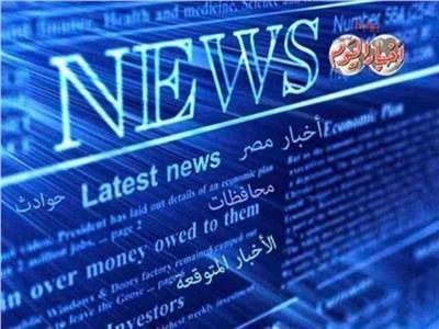الأخبار المتوقعة ليوم الثلاثاء 23 أبريل