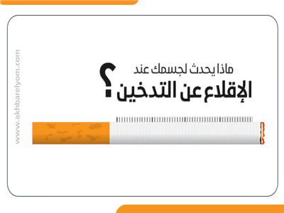 إنفوجراف   ماذا يحدث لجسمك عند الإقلاع عن التدخين