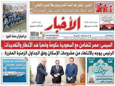 أخبار «الأحد»| السيسي: مصر تتضامن مع السعودية حكومةً وشعباً ضد الأخطار والتهديدات