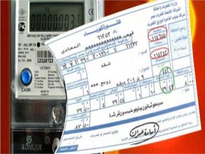 بالأرقام ..احسب  قيمة فاتورة كهرباء منزلك بعد الزيادة الجديدة