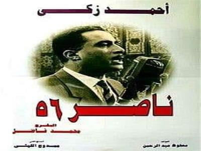 عرض «ناصر 56» على تلفزيون بوروندي السبتالمقبل