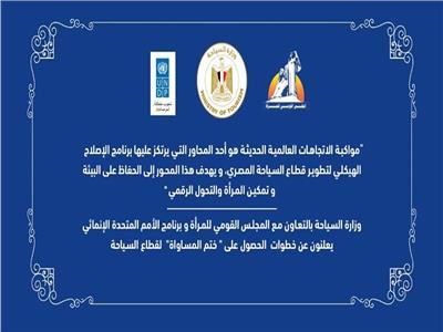 وزارة السياحة تعلن خطوات الحصول على «ختم المساواة»
