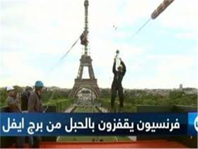 فيديو  فرنسيون يقفزون بالحبل من أعلى برج إيفل