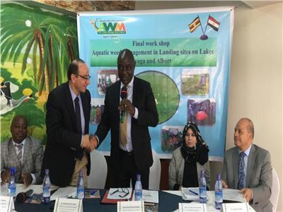 وزير الزراعة الأوغندي يشهد ورشة العمل الختامية لمشروع الحشائش المائية