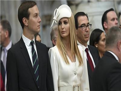 ماهو دخل إيفانكا ترامب وزوجها؟..«واشنطن بوست» تجيب