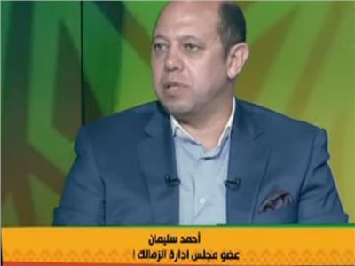 أحمد سليمان: المنتخب ودع بطولة أفريقيا مبكرا لهذه الأسباب.. فيديو