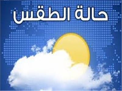 «الأرصاد الجوية» طقس غدًا شديد الحرارة و القاهرة تسجل 42 درجة مئوية 
