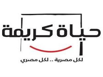 «التضامن»: فحص 50% من ملفات القرى المستهدفة لـ«حياة كريمة»