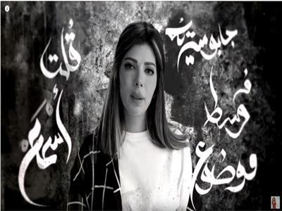 «جابوا سيرته» رابع أغاني ألبوم «في قربك» لأصالة نصري