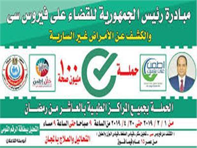الصحة: فحص 76 ألف و716 وافدًا من غير المصريين بـ«100 مليون صحة»