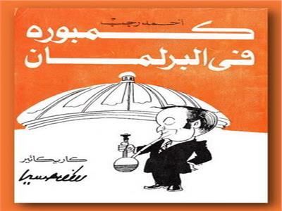 كمبورة بيه.. صاحب الكرسي الذي هاجمه أحمد رجب