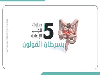 إنفوجراف  5 خطوات لتجنب الإصابة بسرطان القولون.. تعرف عليها