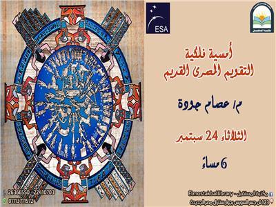 «عيد النيروز والتقويم القبطي»احتفالية في مكتبة المستقبل