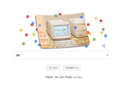«جوجل» يحتفل بمرور21 عام على إنشاءه