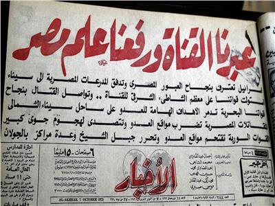 فيديو| أهم ما جاء في الصحف المصرية خلال حرب أكتوبر المجيدة