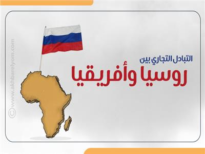 إنفوجراف| العلاقات الاقتصادية بين روسيا وأفريقيا
