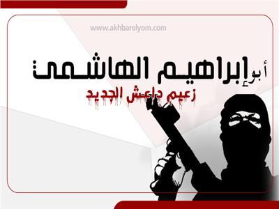 إنفوجراف  من هو أبو إبراهيم الهاشمي زعيم داعش الجديد؟