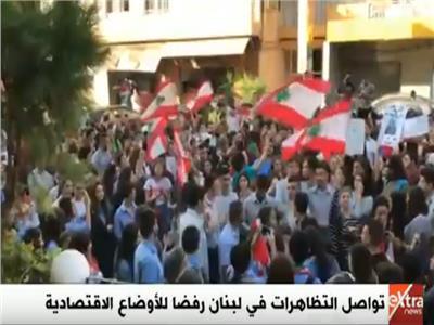 بث مباشر  تواصل التظاهرات في لبنان رفضا للأوضاع الاقتصادية