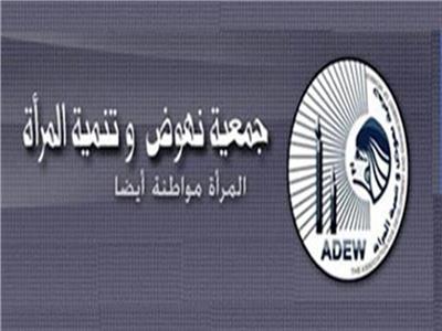 «المرأة المصرية.. إنجازات وتحديات».. جلسة نقاشية بجنيف