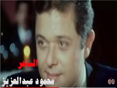 فيديو  معلومات لا تعرفها عن «الساحر» محمود عبدالعزيز