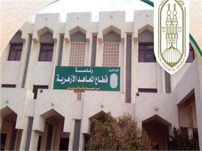 قطاع المعاهد يعلن عن فتح باب التقديم لرؤساء لجان الشهادة الثانوية الأزهرية