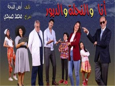 محمد صبحي يفتتح مسرحيته الجديدة «أنا والنحلة والدبور».. 28 نوفمبر