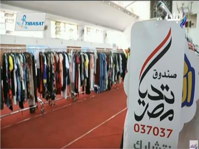 فيديو| تحيا مصر: «دكان الفرحة» مليء بكل ما يُسعد المصريين