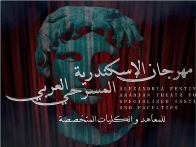 وزير الثقافة والمحافظ يفتتحان مهرجان الإسكندرية المسرحي العربي