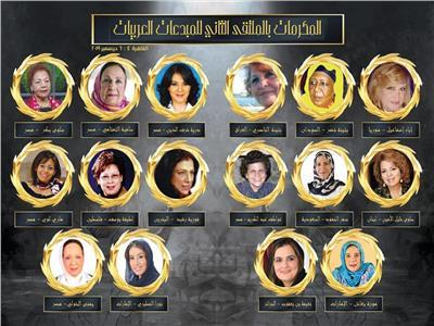 وزيرة الثقافة تكرم 16 شخصية نسائية في افتتاح الملتقى الثاني للمبدعات العربيات