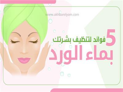 إنفوجراف|  5 فوائد لتنظيف بشرتك بماء الورد
