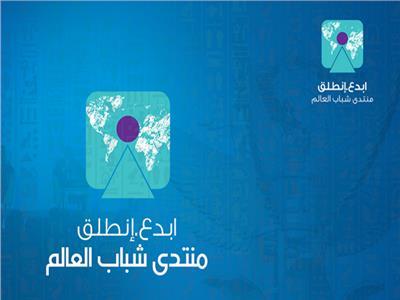 تعرف على مشاركة هيئة تنشيط السياحة في منتدى شباب العالم