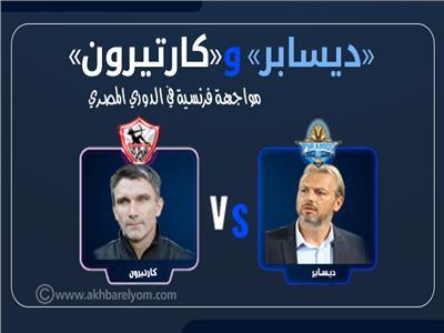 انفوجراف| «ديسابر» و«كارتيرون» .. مواجهة فرنسية في الدوري المصري