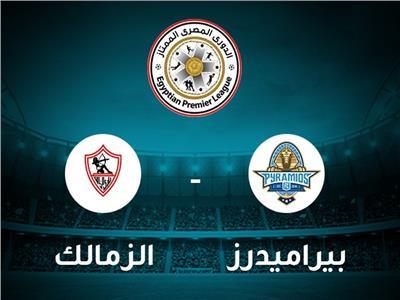 بث مباشر| مباراة الزمالك وبيراميدز في الدوري الممتاز