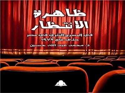«ظاهرة الانتظار» أحدث مؤلفات د.محمد عبدالله في معرض القاهرة للكتاب