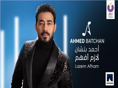 فيديو| أحمد بتشان يطرح أول كليب من ألبومه الجديد «لازم أفهم»