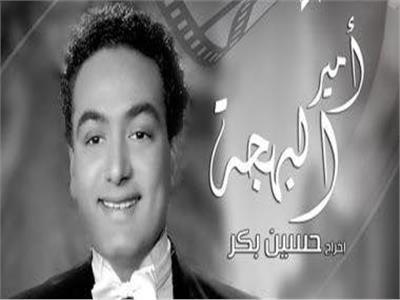 غدا.. ليلة في حب محمد فوزي بنادي سينما أوبرا دمنهور