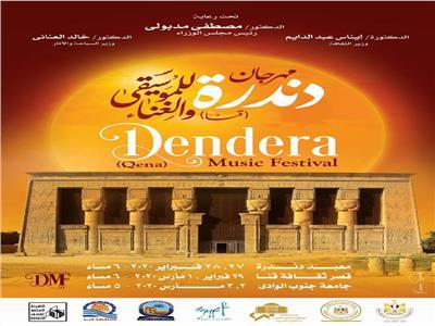 10 حفلات في مهرجان دندرة للموسيقى والغناء الأول بمحافظة قنا